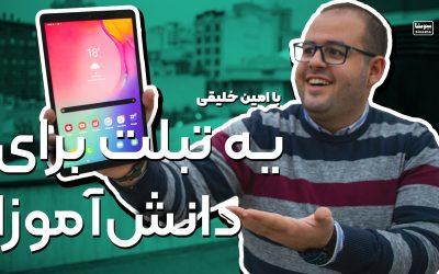 بررسی تبلت دانش آموزی سامسونگ گلکسی تب آ ۱۰ اینچی   Samsung Galaxy Tab A 10 inch 2019 Review