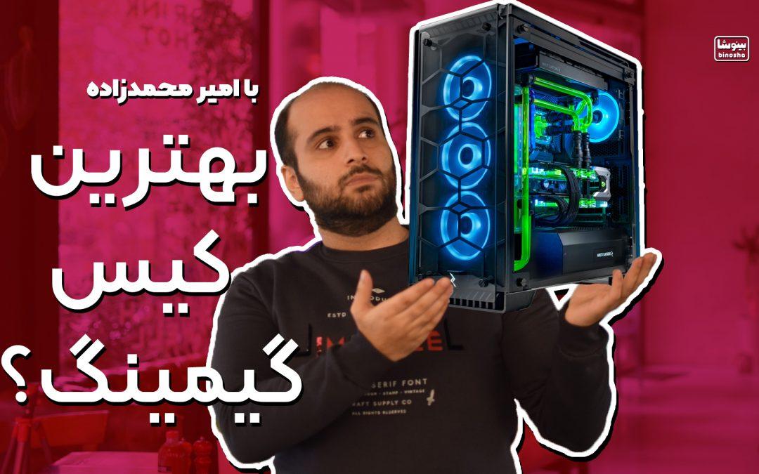راهنمای خرید بهترین کیس کامپیوتر میانرده