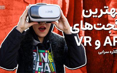 بهترین گجتها برای تجربه تکنولوژی AR و VR چیه ؟!!