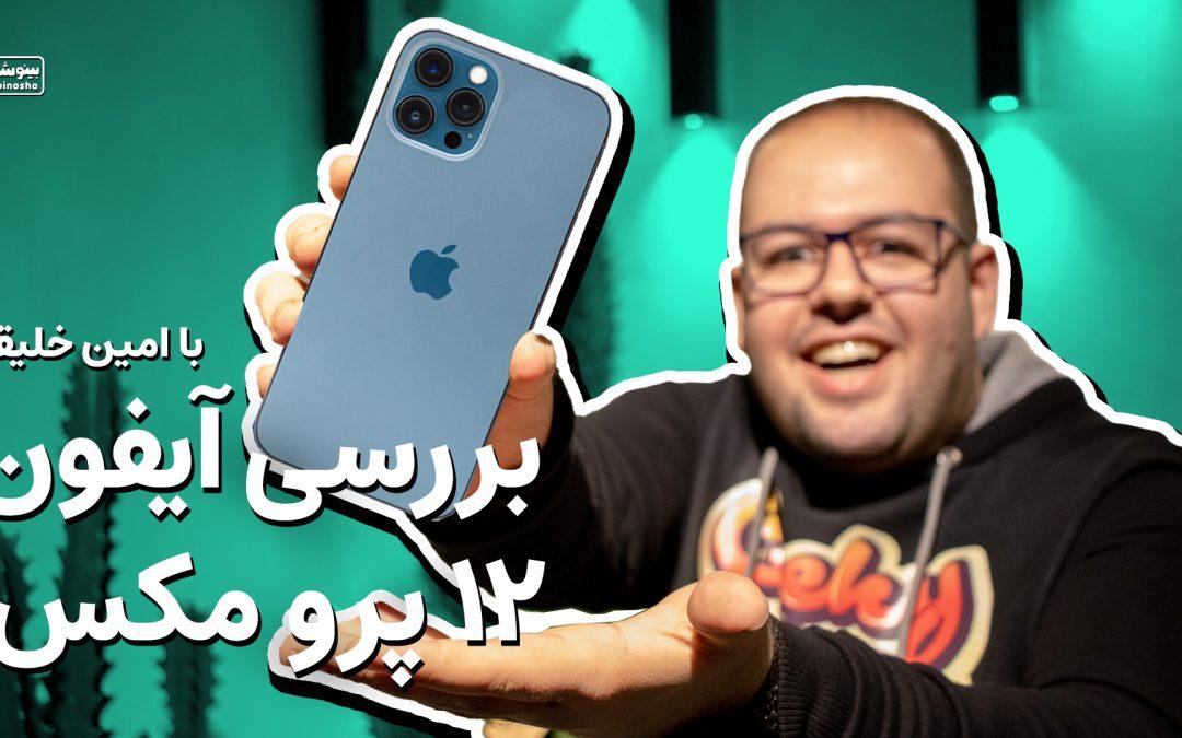 بررسی آیفون ۱۲ پرو مکس | iPhone 12 Pro Max Review