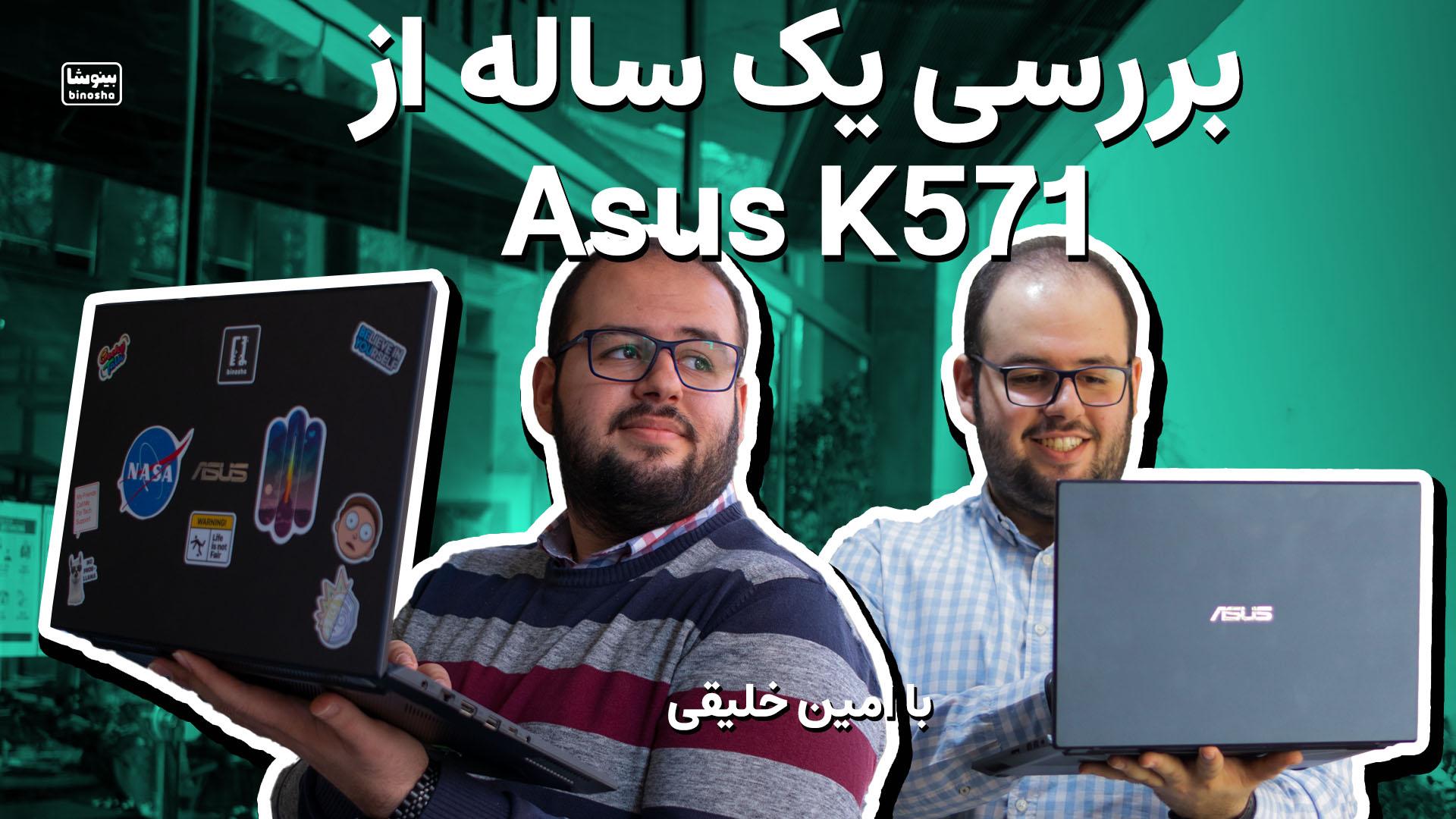 بررسی و تجربه کاربری یک ساله من از لپ تاپ ایسوس K571 | Asus K571 1 Year Review