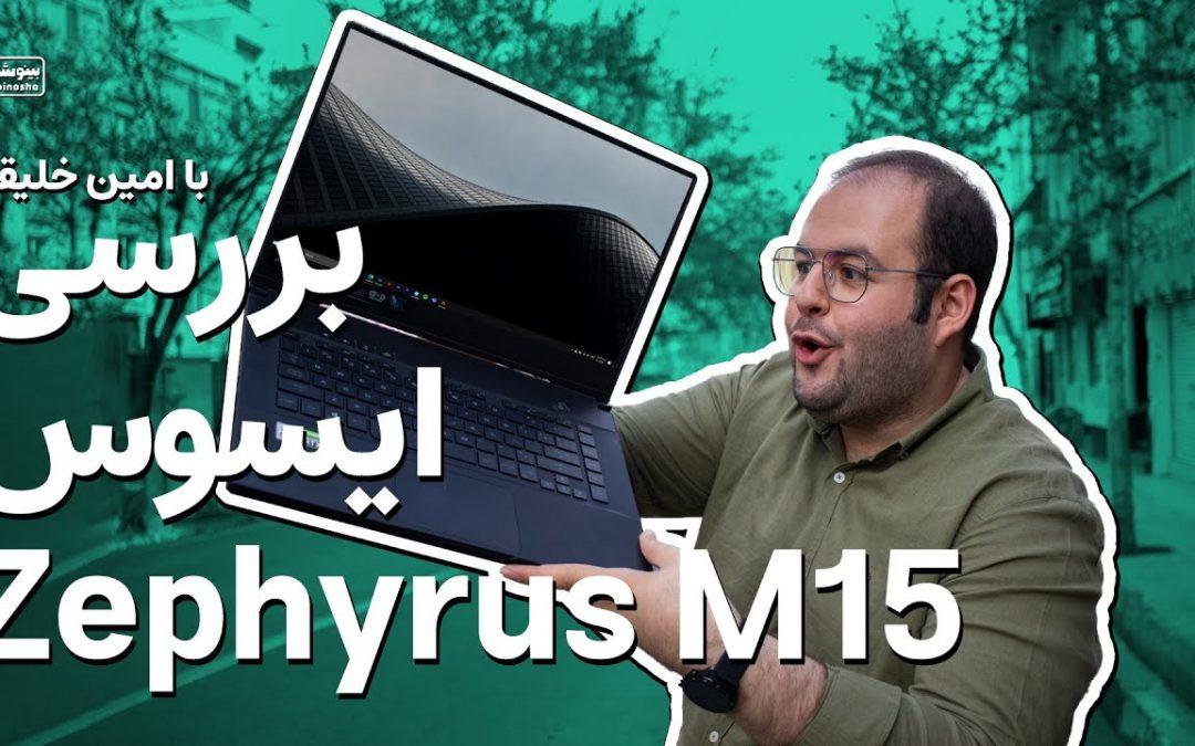 بررسی ایسوس زفیروس ام ۱۵ – یکی از بهترین لپ تاپ های بازار | Asus Zephyrus M15 Review (GU502)