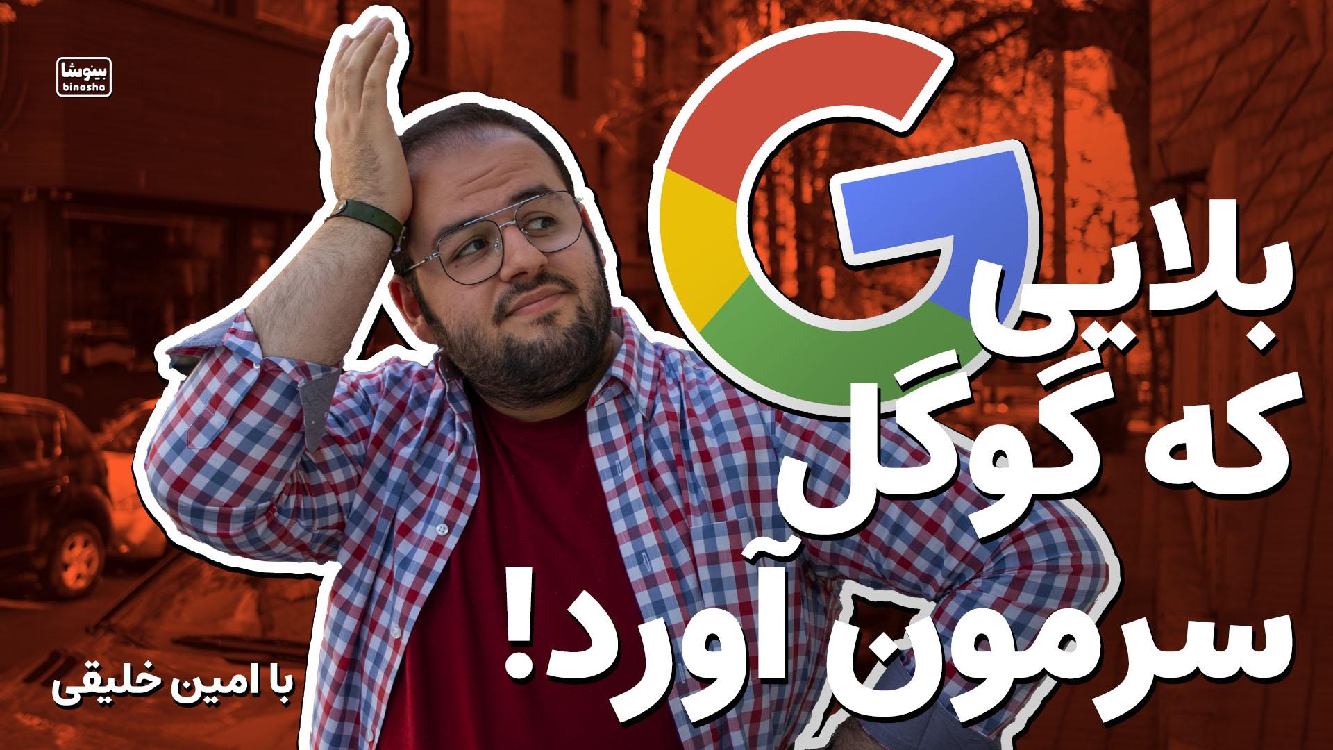 داستان تحریم گوگل چیه؟ چه بلایی سرمون اومده؟؟؟