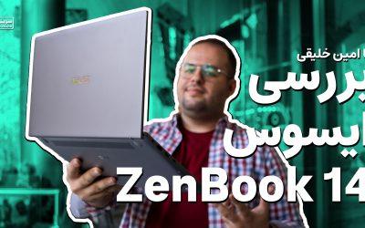 بررسی لپ تاپ ایسوس ذن بوک ۱۴ – یه میان رده عالی | Asus Zenbook 14 (UM433 AMD) Review