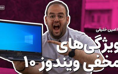 ۷ تا ویژگی مخفی ویندوز که باید بلد باشی!!!!!