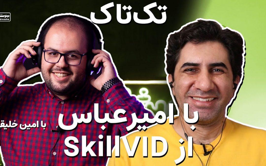 تک تاک با امیرعباس یکی از بهترین یوتوبرهای فارسی از کانال SkillVID