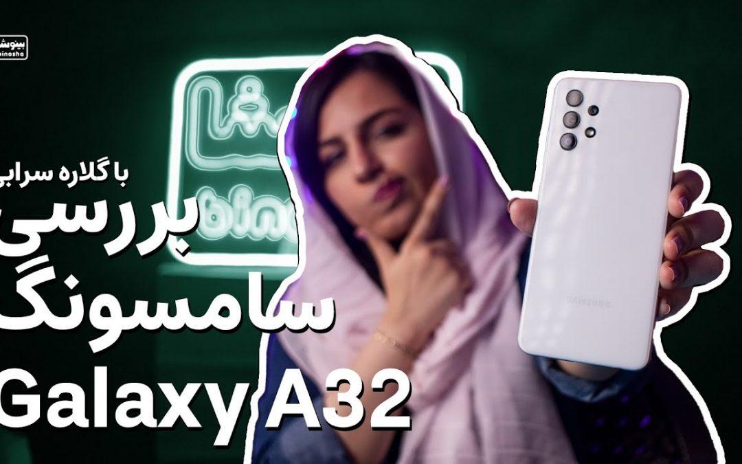 بررسی سامسونگ گلکسی آ۳۲ گوشی میان رده پر فروش 😍 | Samsung Galaxy A32 Review