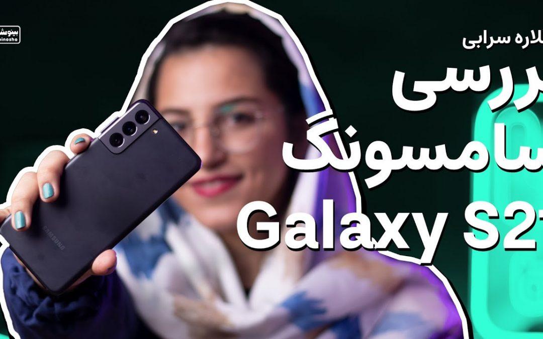 بررسی سامسونگ گلکسی اس ۲۱   Samsung Galaxy S21 Review