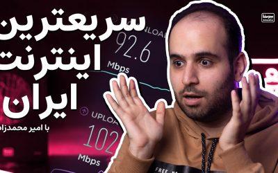 بهترین اینترنت ایران کدومه؟ راهنما و بررسی خرید اینترنت ثابت🤯