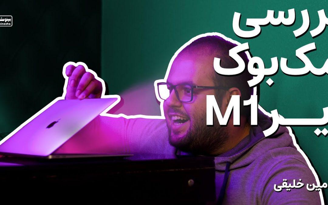 بررسی مهمترین محصول اپل مک بوک ایر با پردازنده M1 | Apple Macbook Air M1 Review