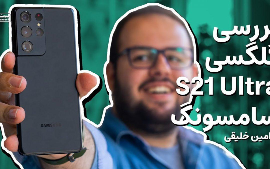 بررسی سامسونگ گلکسی اس ۲۱ اولترا ( جدیدترین پرچمدار اندرویدی ) | Samsung Galaxy S21 Ultra review