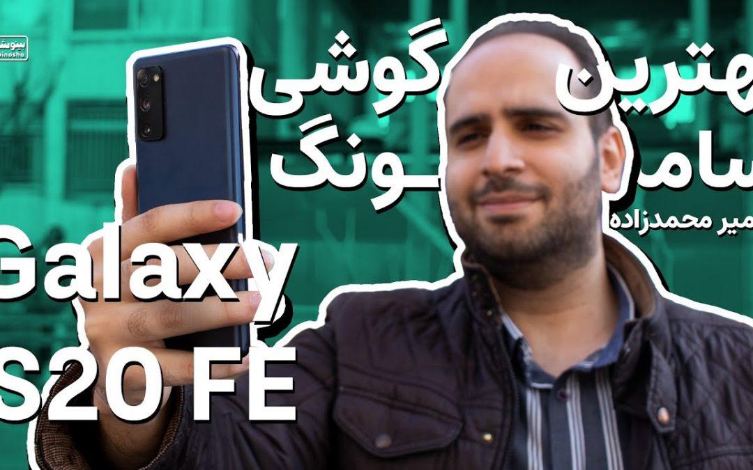 بررسی گوشی سامسونگ گلکسی اس ۲۰ اف ای (بهترین سامسونگ از لحاظ قیمت) | Samsung Galaxy S20 FE review