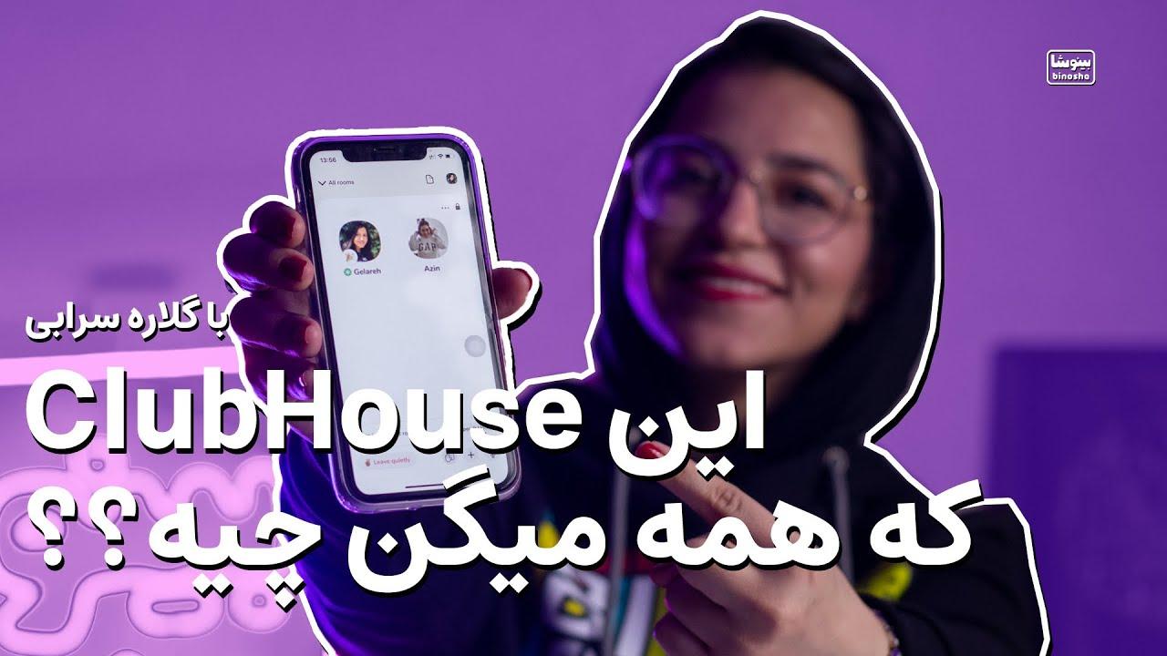 همه چیز درباره کلاب هاوس و تجربه یک هفته استفاده از این اپ   What is ClubHouse?