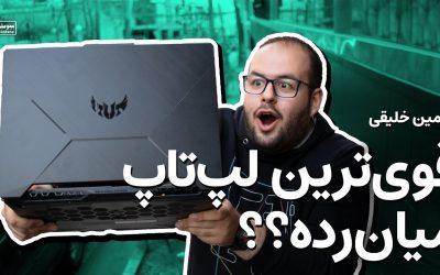 بررسی لپ تاپ ایسوس تاف گیمینگ اف ۱۵ | Asus TUF Gaming F15 Review (FX506 Li)