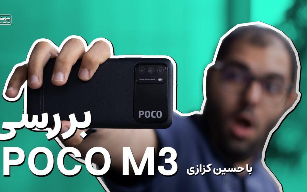 بررسی شیائومی پوکو ام ۳ (یکی از بهترین گوشیهای میان رده و پایین رده بازار) | Poco M3 Review