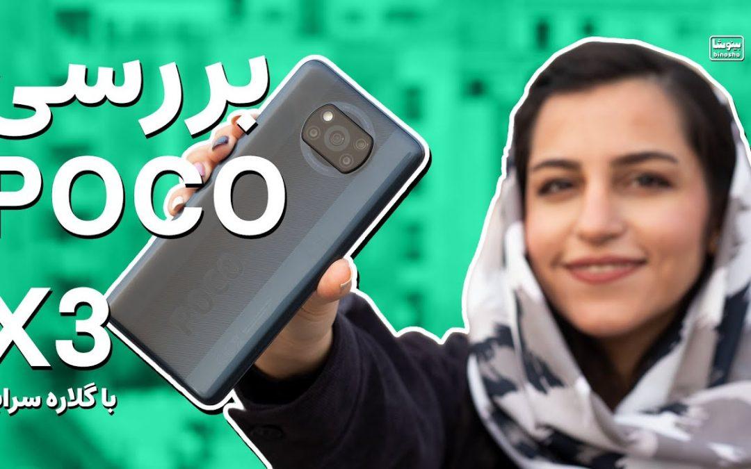 بررسی (شیائومی) پوکو ایکس ۳ – یکی از بهترین گوشیهای میان رده بازار | (Xiaomi) Poco X3 Review