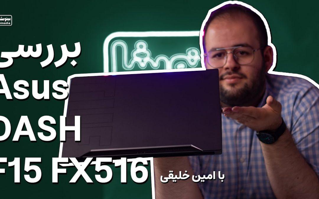 ✨ بررسی لپ تاپ Asus TUF Dash F15 FX516   یه لپتاپ اشتباهی از ایسوس