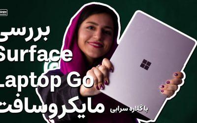 ✨ بررسی سرفیس لپ تاپ گو مایکروسافت | Microsoft Surface Laptop Go review