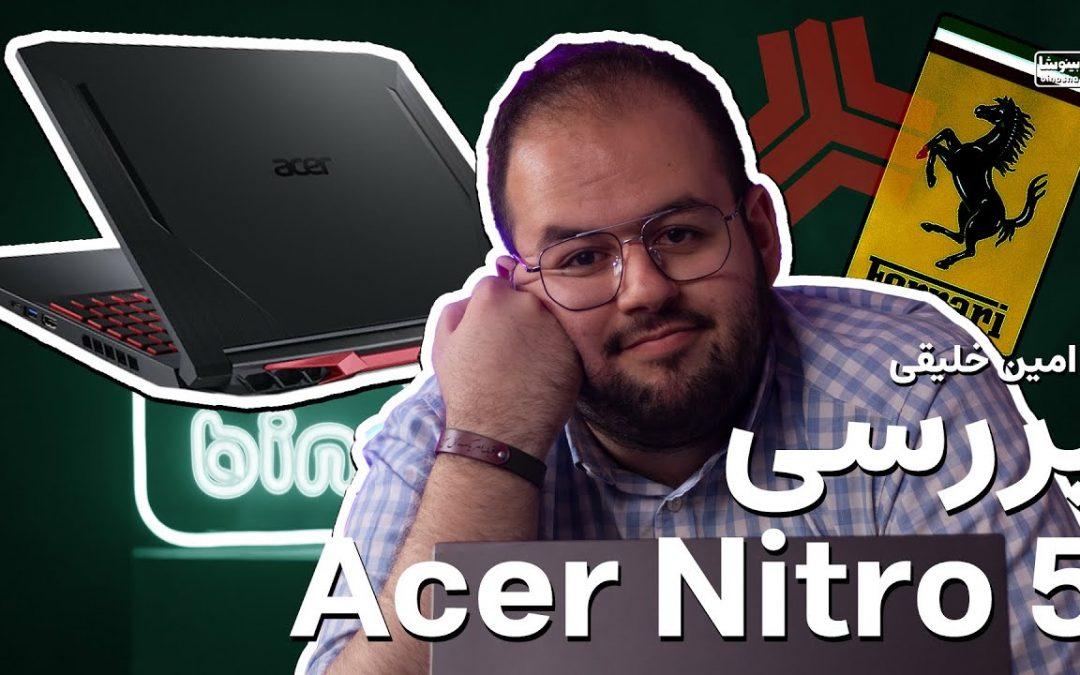 بررسی لپ تاپ ایسر نیترو ۵ فراری تو بدنه پراید؟   Acer Nitro 5 Review