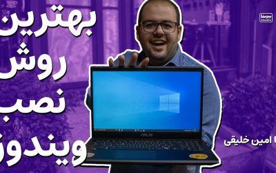 آموزش نصب ویندوز ( چجوری باید ویندوز نصب کنیم که هنگ نکنه؟! )