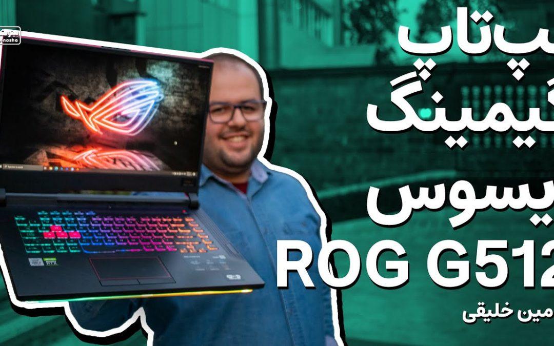 بررسی لپ تاپ گیمینگ ایسوس راگ (جی ۱۵) جی ۵۱۲ | Asus ROG Strix (G15) G512 Review