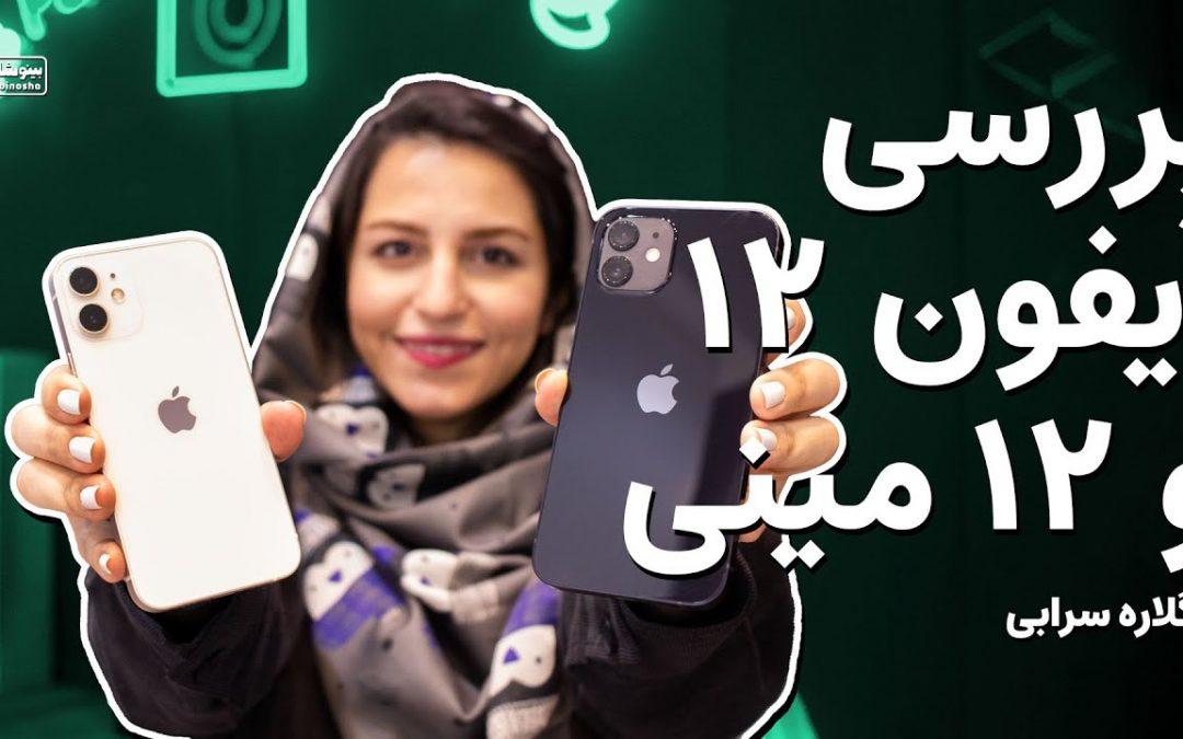 بررسی آیفون ۱۲ و ۱۲ مینی | iPhone 12 and 12 mini Review