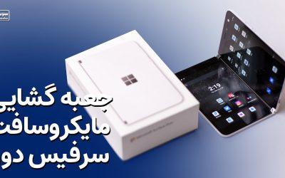آنباکسینگ و جعبه گشایی سرفیس دوئو مایکروسافت | Microsoft Surface Duo Unboxing