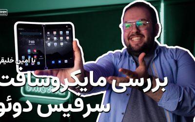 بررسی گوشی سرفیس دوئو مایکروسافت | Microsoft Surface Duo Review