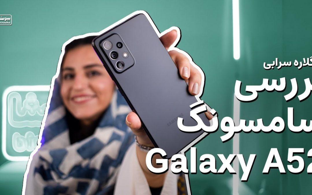 بررسی گوشی سامسونگ گلکسی ای ۵۲ – بهترین موبایل میان رده سامسونگ؟ | Samsung Galaxy A52 Review