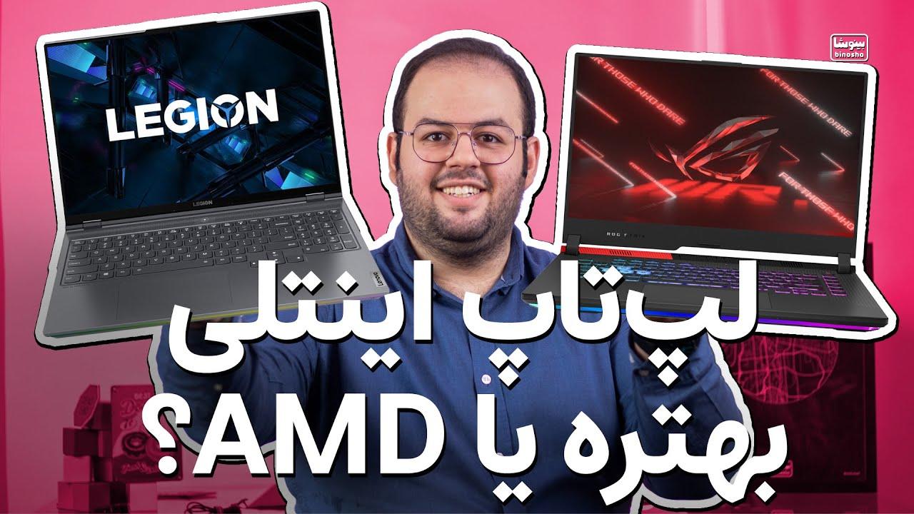 راهنمای خرید | لپ تاپ اینتل بخریم یا AMD? کدوم پردازنده برا لپتاپ بهتره؟