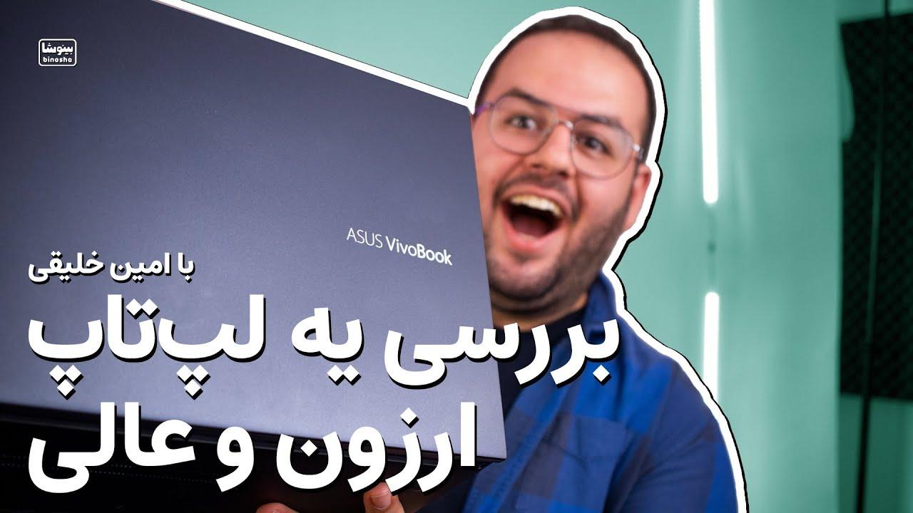 بررسی ایسوس ویووبوک ۱۵ ۲۰۲۱ – یه لپ تاپ ارزون و عالی 😍 | Asus Vivobook R528 Review