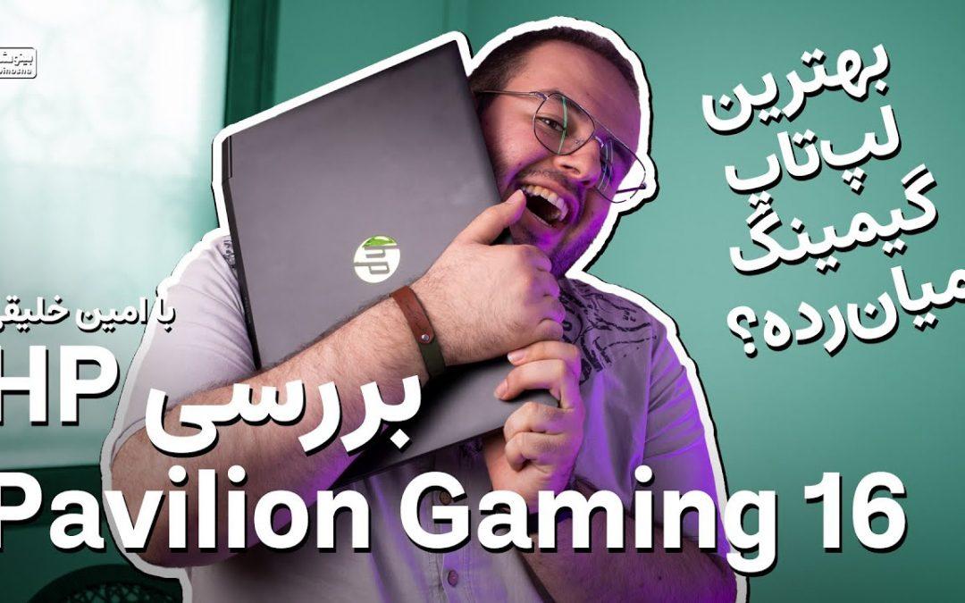 بررسی لپ تاپ اچ پی پاویلیون گیمینگ ۱۶ – بهتریaن لپتاپ گیمینگ میانرده؟ | HP Pavilion Gaming 16 review