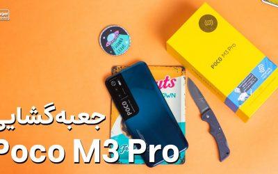 آنباکس و جعبه گشایی گوشی پوکو ام ۳ پرو | Poco M3 Pro 5G Unboxing