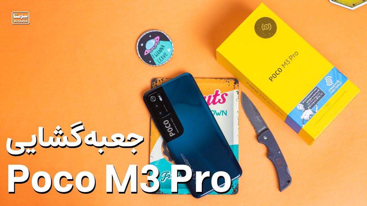 آنباکس و جعبه گشایی گوشی پوکو ام ۳ پرو   Poco M3 Pro 5G Unboxing