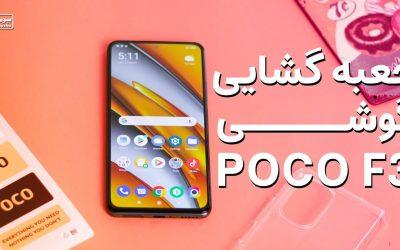 آنباکس و جعبه گشایی گوشی (شیائومی) پوکو اف ۳ | Poco F3 Unboxing