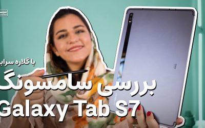 بررسی سامسونگ گلکسی تب اس ۷ – بهترین تبلت بازار؟ | Galaxy Tab S7 Review