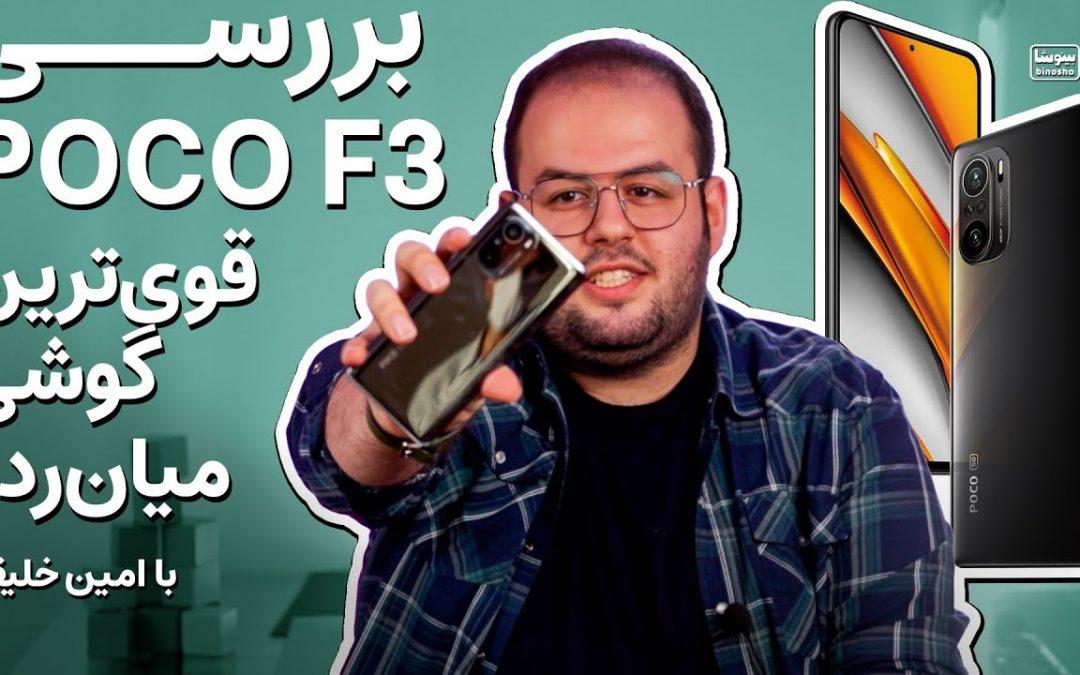 بررسی (شیائومی) پوکو اف ۳ – قوی ترین گوشی میان رده | Poco F3 Review