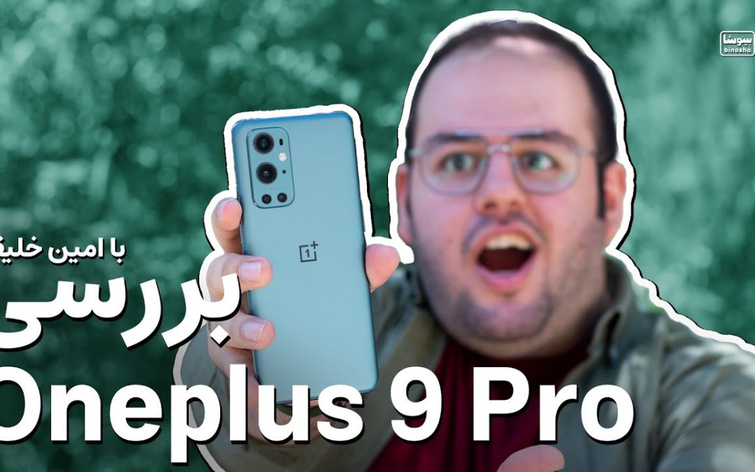 بررسی گوشی وان پلاس ۹ پرو – سریع ترین گوشی اندرویدی بازار | Oneplus 9 Pro review