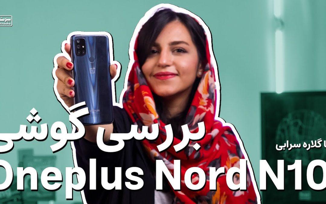 بررسی وان پلاس نورد ان ۱۰ – بهترین گوشی ۷ میلیونی بازار؟ | Oneplus Nord N10 Review