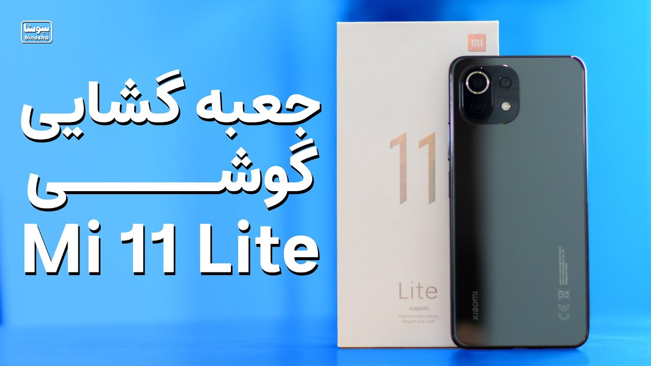 جعبه گشایی و آنباکسینگ شیائومی می ۱۱ لایت   Xiaomi mi 11 Lite Unboxing