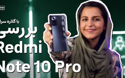 بررسی گوشی شیائومی ردمی نوت 10 پرو | Xiaomi Redmi Note 10 Pro review