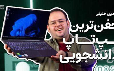 بررسی لنوو ایدیاپد ۵ خفن ترین لپ تاپ دانشجویی | Lenovo Ideapad 5 Review