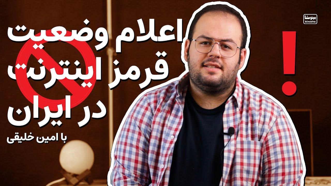 اعلام وضعیت قرمز برای اینترنت ایران ⚠️❌