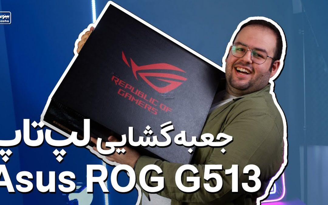 آنباکسینگ قوی ترین لپ تاپ بازار ایران تا امروز ایسوس راگ جی ۵۱۳ | Asus ROG G513 Unboxing