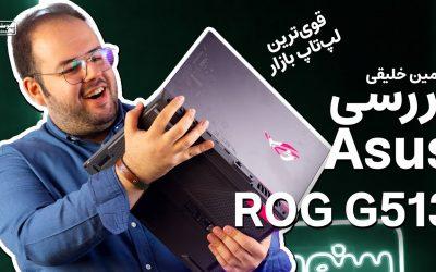 🤯 بررسی قوی ترین لپ تاپ بازار حال حاضر بازار ایسوس جی ۵۱۳ | Asus ROG Strix G513 (QR) Review