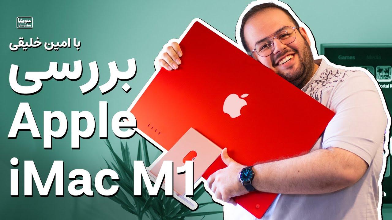 بررسی کامپیوتر رو میزی اپل آی مک ۲۴ اینچی ام ۱ | Apple iMac M1 Review