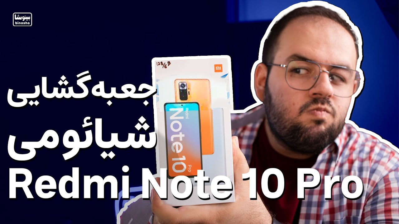 آنباکس و جعبه گشایی گوشی ردمی نوت ۱۰ پرو شیائومی | Redmi Note 10 Pro Unboxing