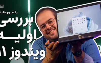 بررسی اولیه بینوشا از ویندوز ۱۱ مایکروسافت | Windows 11 early review
