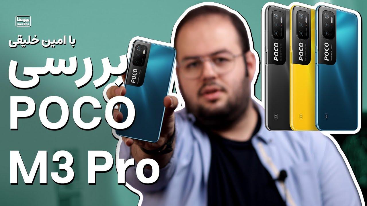 بررسی گوشی ارزان قیمت پوکو ام ۳ پرو ۵جی | Poco M3 Pro 5G review