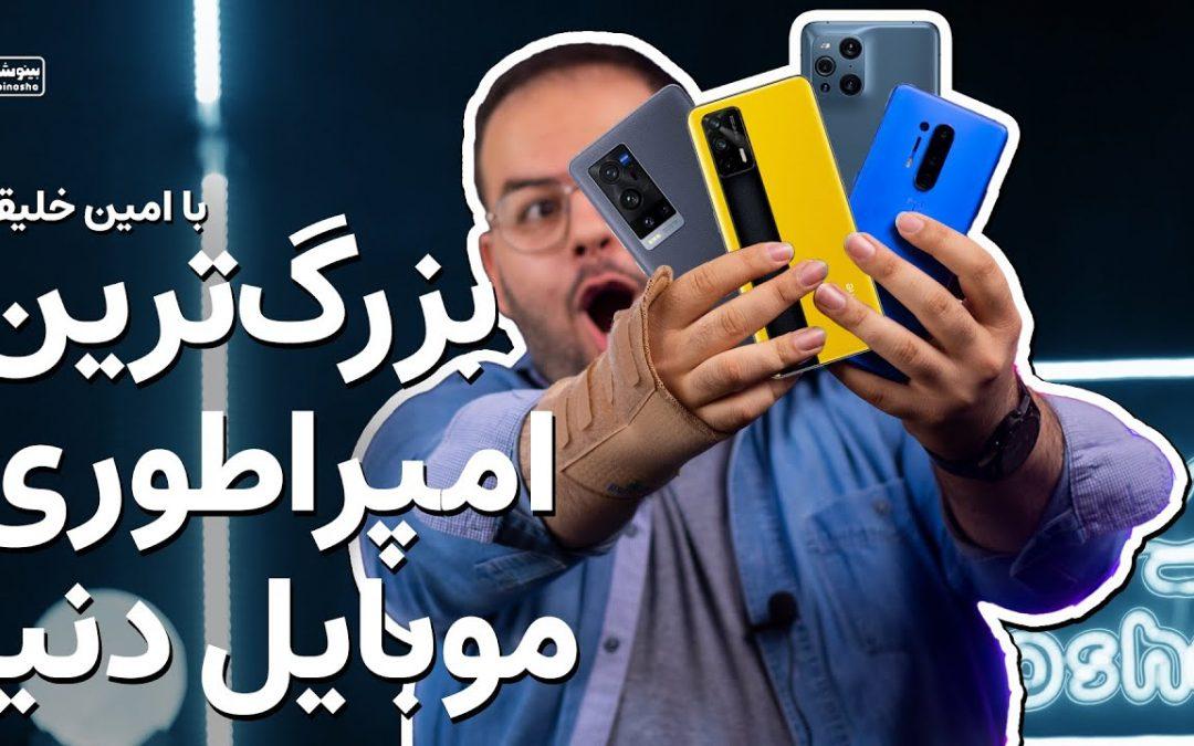 بزرگترین شرکت تولید کننده گوشی موبایل دنیا کیه؟  | شرکتی که از اپل و سامسونگ و شیائومی هم بهتره؟؟